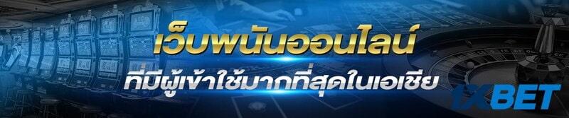 1xBet Thai บริการปลอดภัย ดูแลโดยเจ้าหน้าที่มืออาชีพ